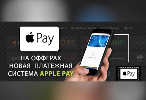 Apple pay - 5105